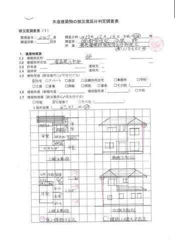 他地域例01)東日本大震災