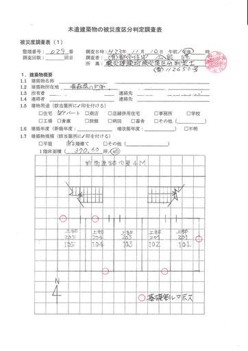 他地域例04)東日本大震災