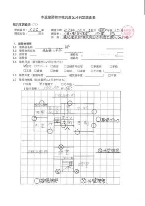 他地域例08)東日本大震災