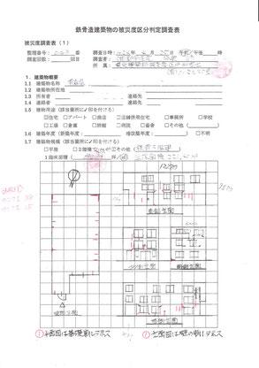 他地域例09)東日本大震災